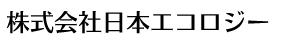 株式会社日本エコロジー